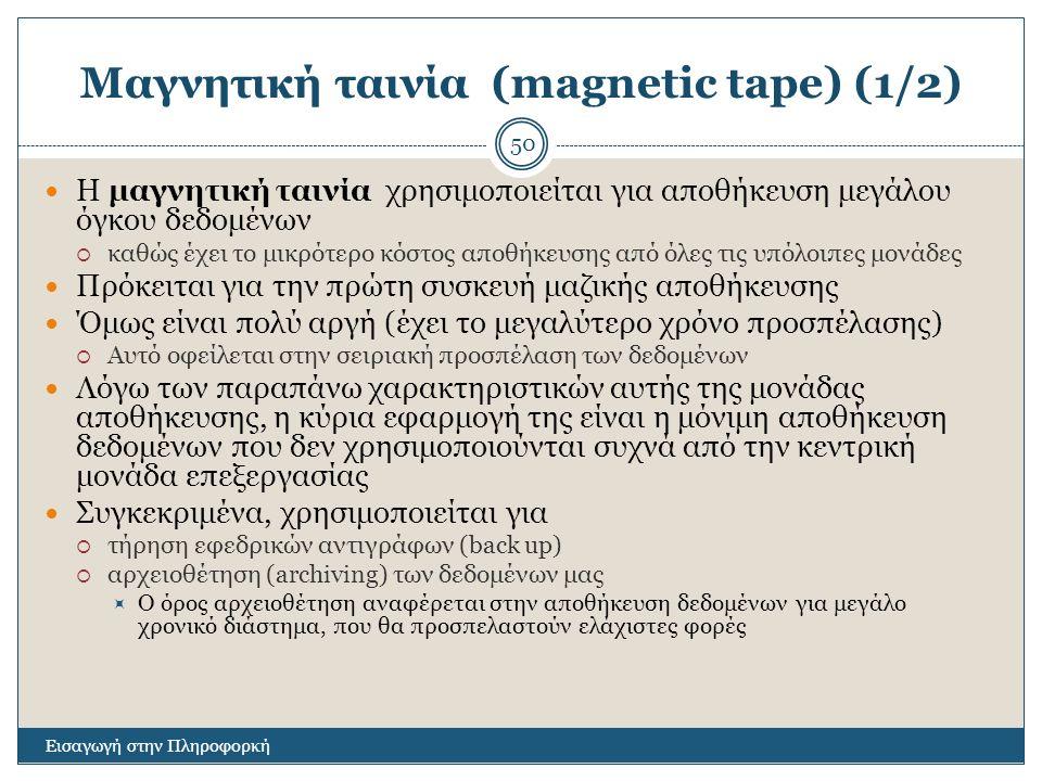Μαγνητική ταινία (magnetic tape) (1/2)