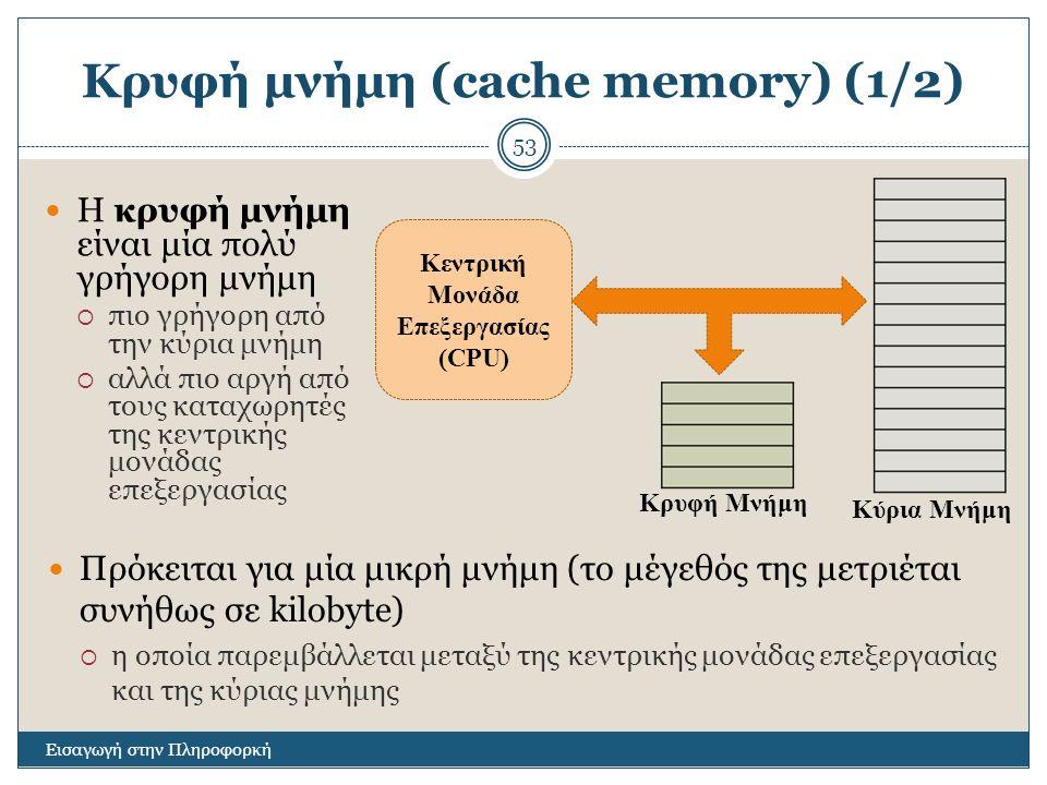 Κρυφή μνήμη (cache memory) (1/2)