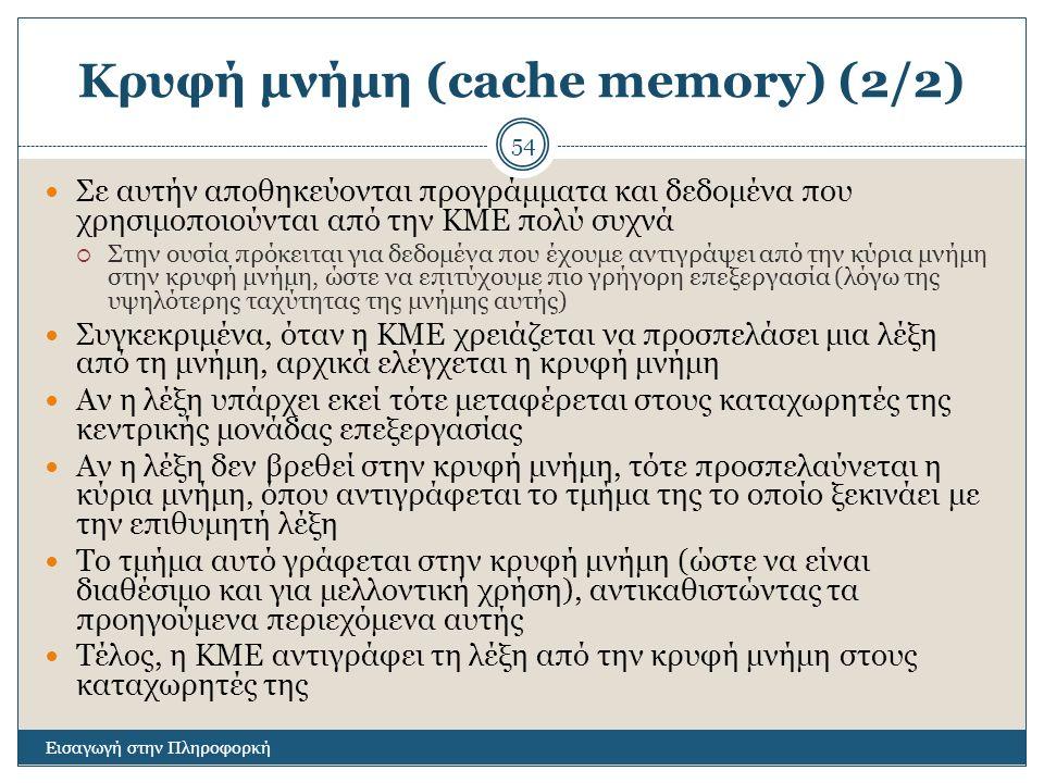 Κρυφή μνήμη (cache memory) (2/2)