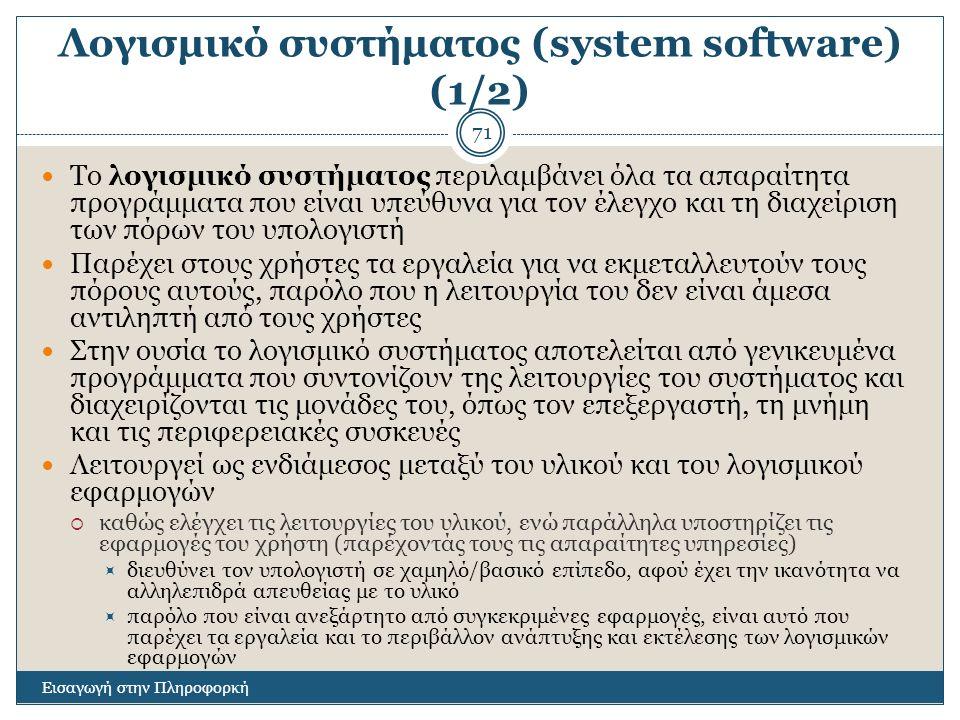 Λογισμικό συστήματος (system software) (1/2)