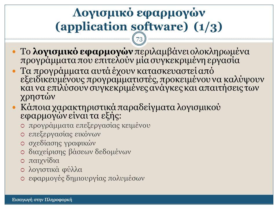 Λογισμικό εφαρμογών (application software) (1/3)