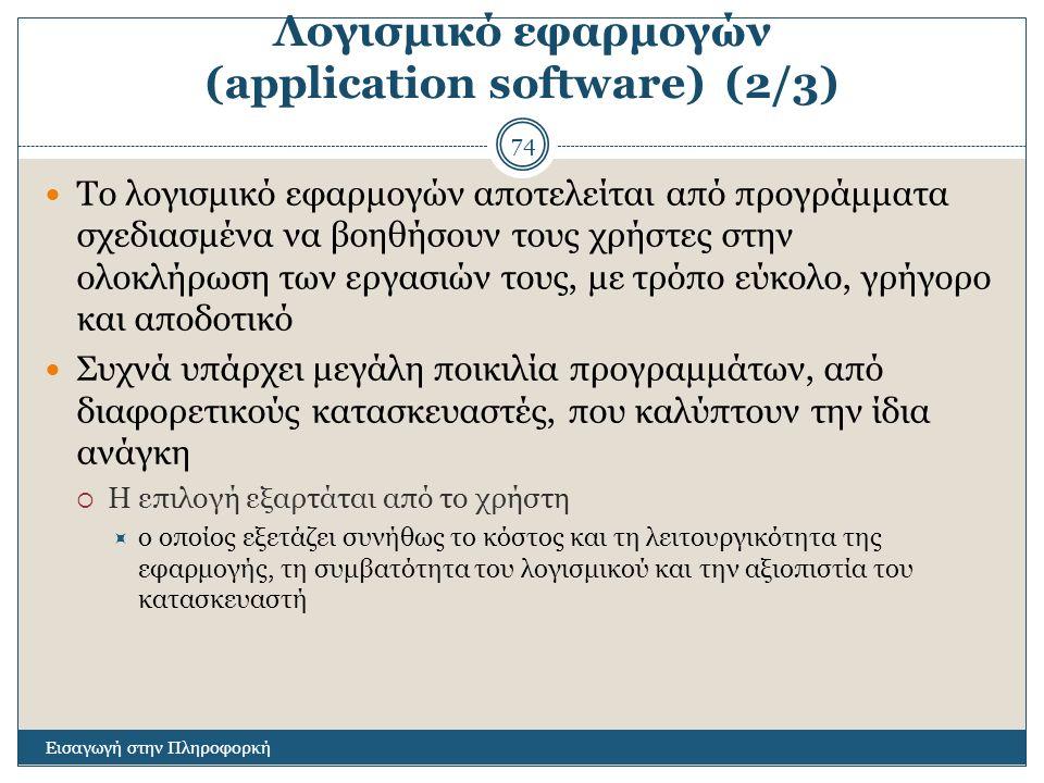 Λογισμικό εφαρμογών (application software) (2/3)
