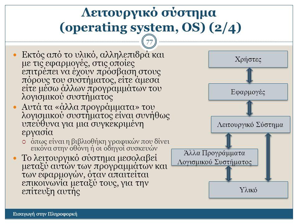 Λειτουργικό σύστημα (operating system, OS) (2/4)