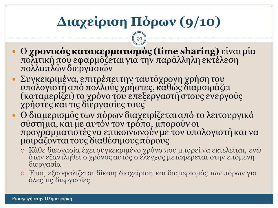 Διαχείριση Πόρων (9/10) Ο χρονικός κατακερματισμός (time sharing) είναι μία πολιτική που εφαρμόζεται για την παράλληλη εκτέλεση πολλαπλών διεργασιών.