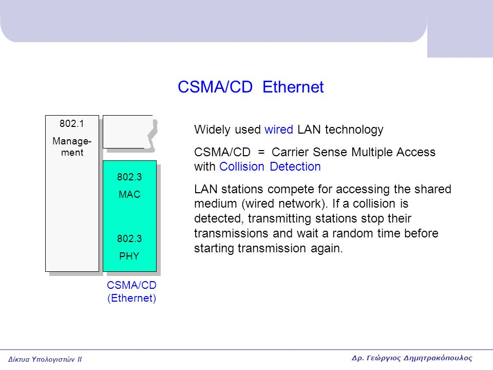 CSMA/CD Ethernet Widely used wired LAN technology