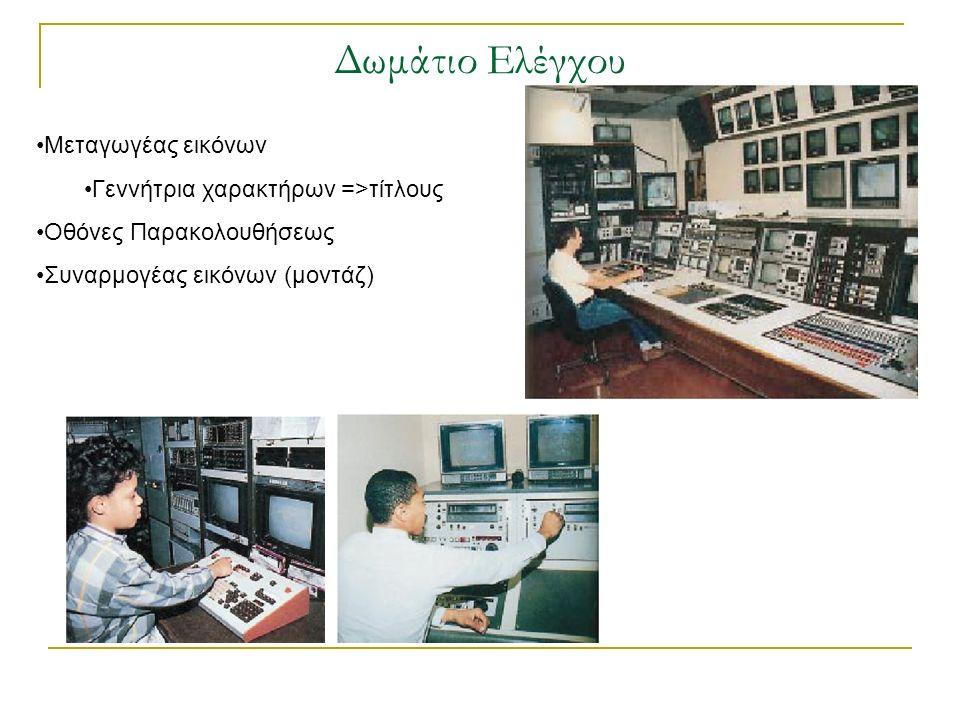 Δωμάτιο Ελέγχου Μεταγωγέας εικόνων Γεννήτρια χαρακτήρων =>τίτλους