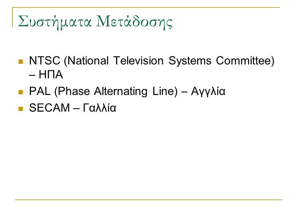 Συστήματα Μετάδοσης NTSC (National Television Systems Committee) – ΗΠΑ