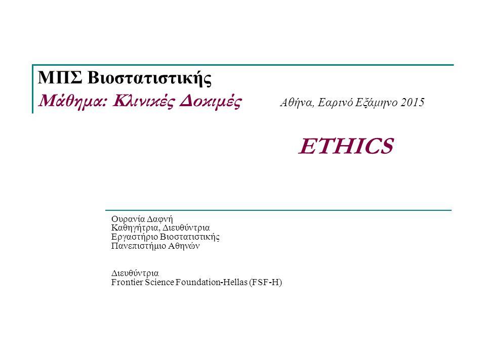 ETHICS ΜΠΣ Βιοστατιστικής