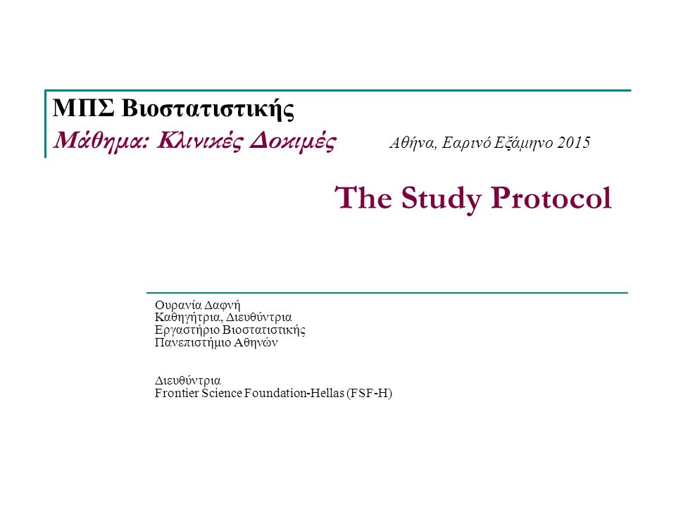 The Study Protocol ΜΠΣ Βιοστατιστικής