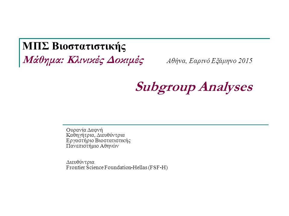 Subgroup Analyses ΜΠΣ Βιοστατιστικής