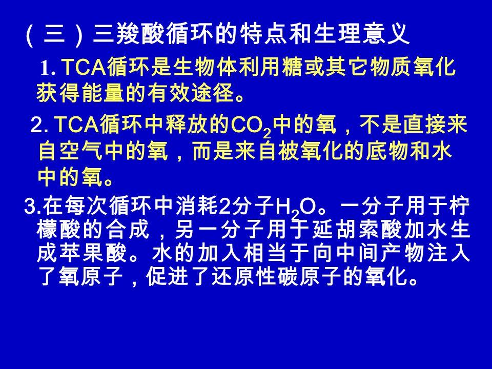 (三)三羧酸循环的特点和生理意义 1. TCA循环是生物体利用糖或其它物质氧化获得能量的有效途径。