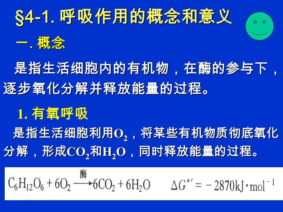 §4-1. 呼吸作用的概念和意义 一. 概念 是指生活细胞内的有机物,在酶的参与下,逐步氧化分解并释放能量的过程。 1. 有氧呼吸