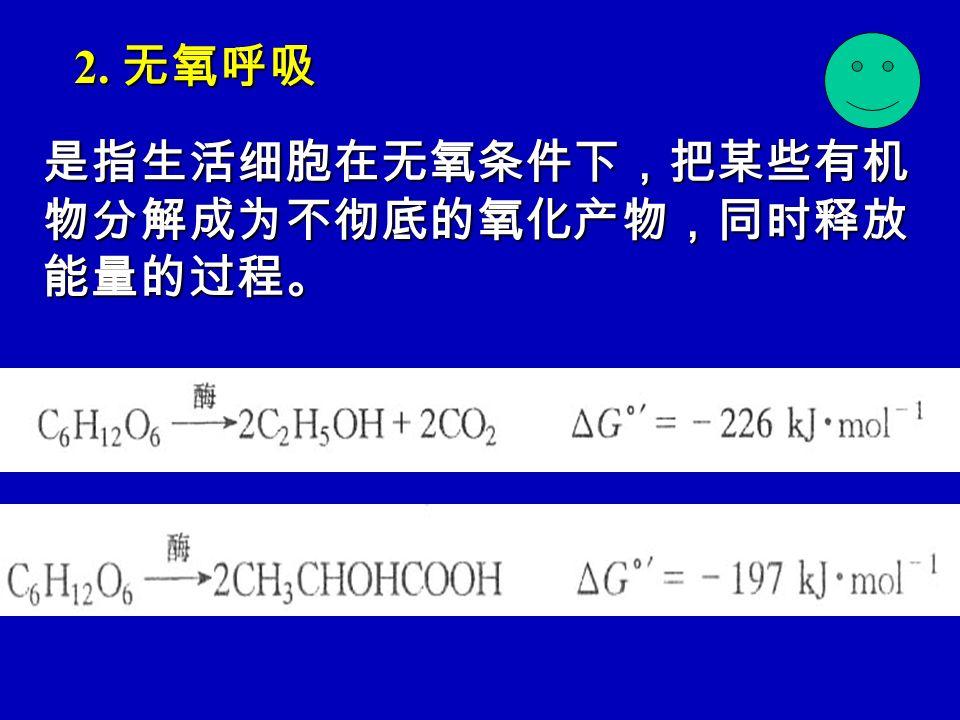 2. 无氧呼吸 是指生活细胞在无氧条件下,把某些有机物分解成为不彻底的氧化产物,同时释放能量的过程。