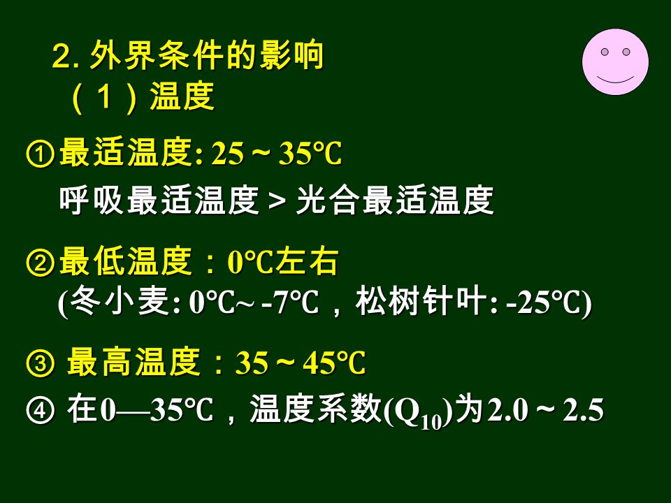 2. 外界条件的影响 (1)温度 ①最适温度: 25~35℃ 呼吸最适温度>光合最适温度. ②最低温度:0℃左右. (冬小麦: 0℃~ -7℃,松树针叶: -25℃) ③ 最高温度:35~45℃
