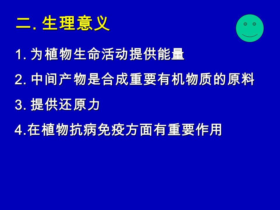 二. 生理意义 1. 为植物生命活动提供能量 2. 中间产物是合成重要有机物质的原料 3. 提供还原力 4.在植物抗病免疫方面有重要作用