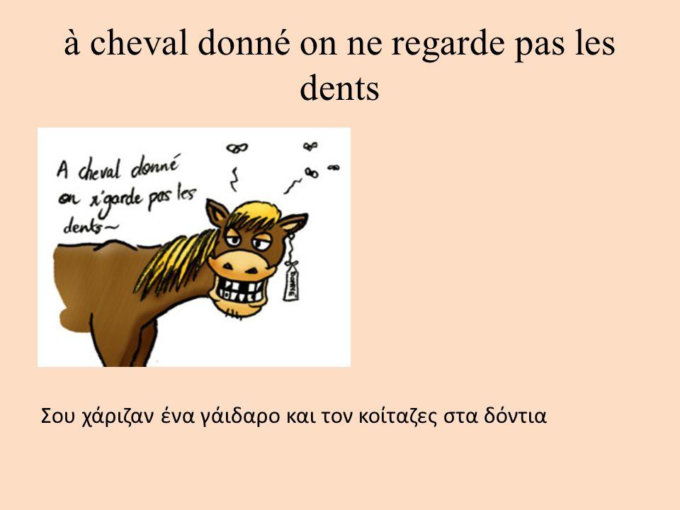 à cheval donné on ne regarde pas les dents