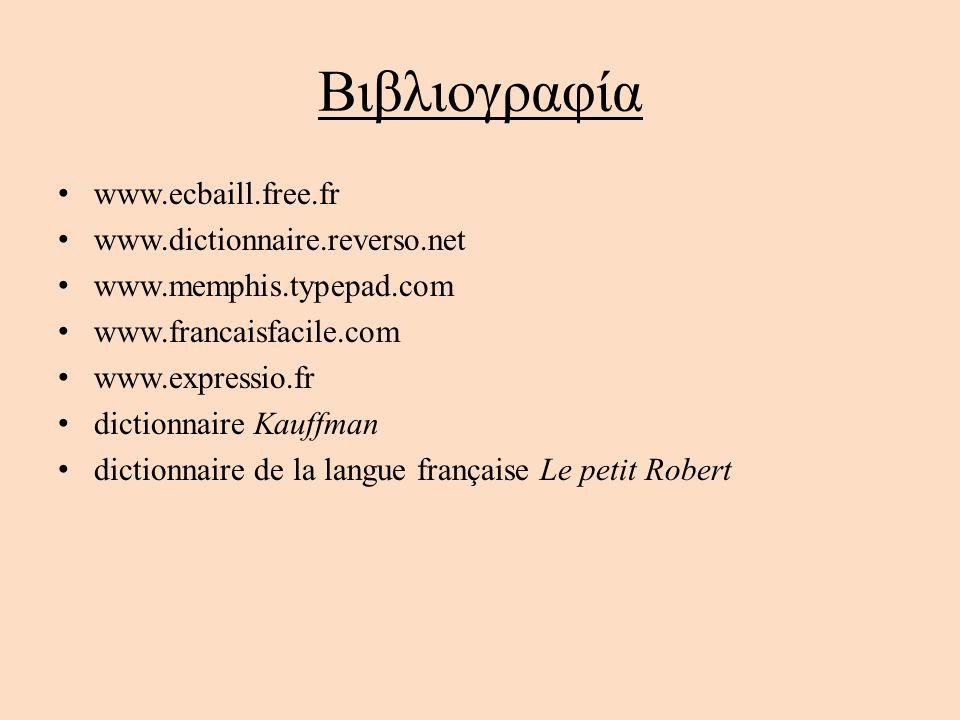 Βιβλιογραφία www.ecbaill.free.fr www.dictionnaire.reverso.net