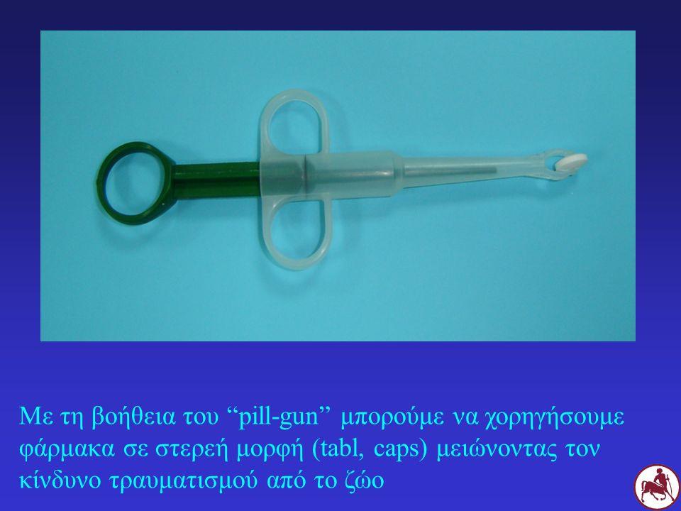 Με τη βοήθεια του pill-gun μπορούμε να χορηγήσουμε φάρμακα σε στερεή μορφή (tabl, caps) μειώνοντας τον κίνδυνο τραυματισμού από το ζώο