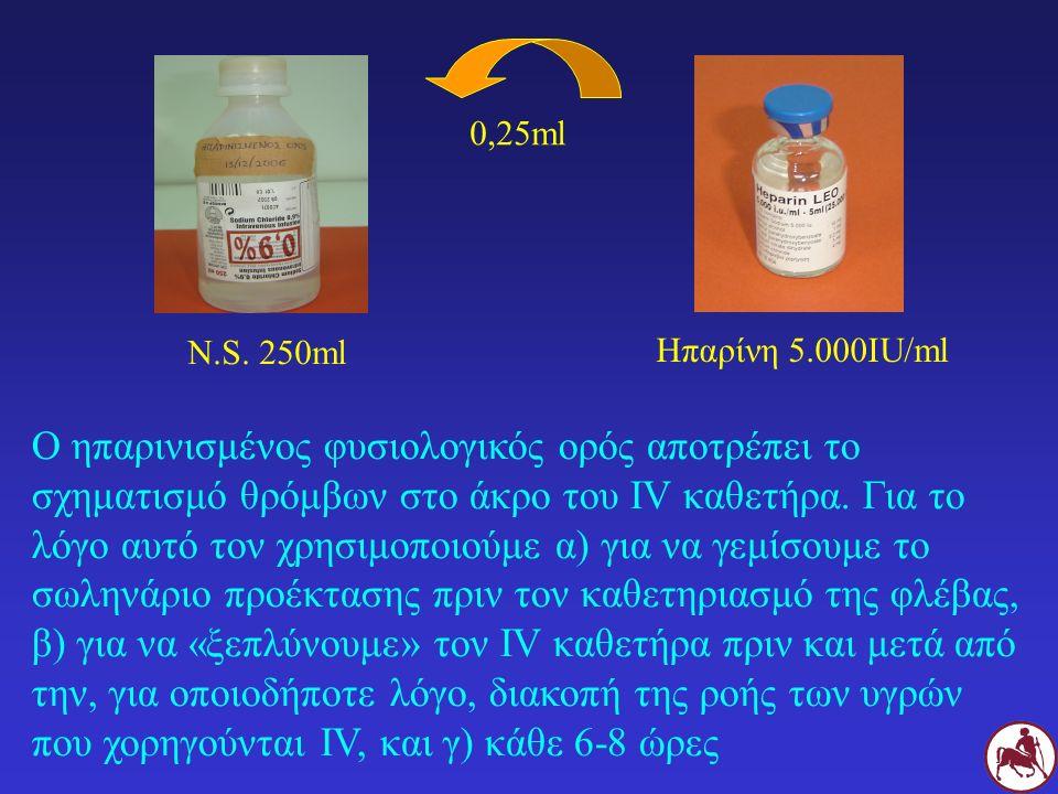 0,25ml N.S. 250ml. Ηπαρίνη 5.000IU/ml.