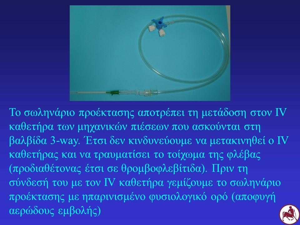 Το σωληνάριο προέκτασης αποτρέπει τη μετάδοση στον IV καθετήρα των μηχανικών πιέσεων που ασκούνται στη βαλβίδα 3-way.