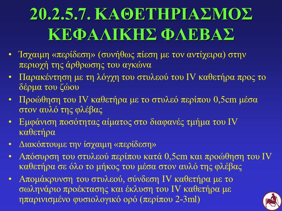20.2.5.7. ΚΑΘΕΤΗΡΙΑΣΜΟΣ ΚΕΦΑΛΙΚΗΣ ΦΛΕΒΑΣ