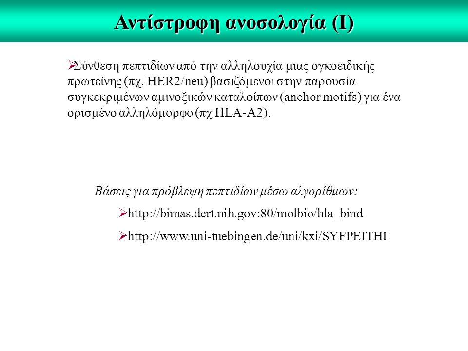 Αντίστροφη ανοσολογία (Ι)