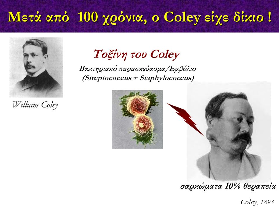 Μετά από 100 χρόνια, ο Coley είχε δίκιο !