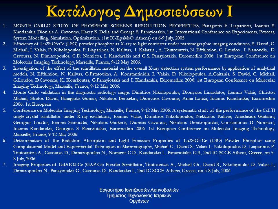 Κατάλογος Δημοσιεύσεων Ι
