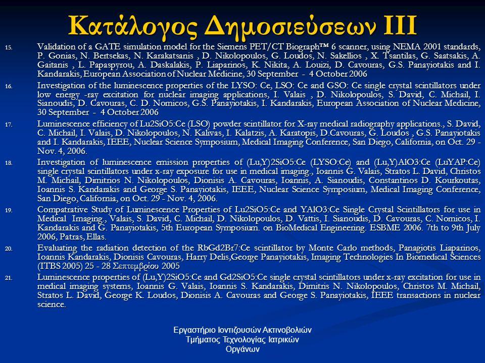 Κατάλογος Δημοσιεύσεων ΙΙΙ