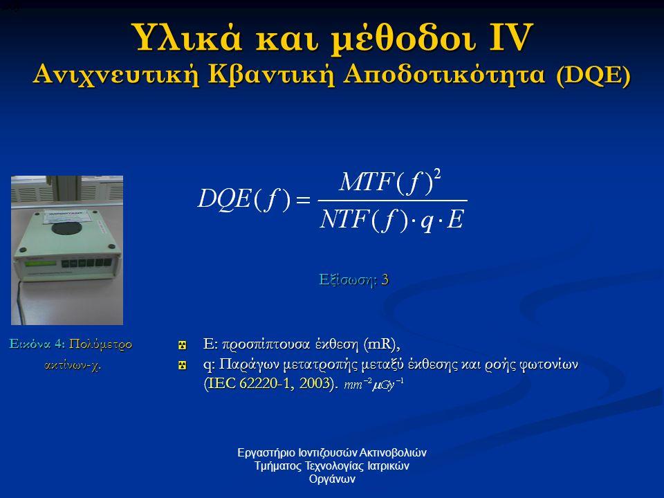 Υλικά και μέθοδοι IV Ανιχνευτική Κβαντική Αποδοτικότητα (DQE)