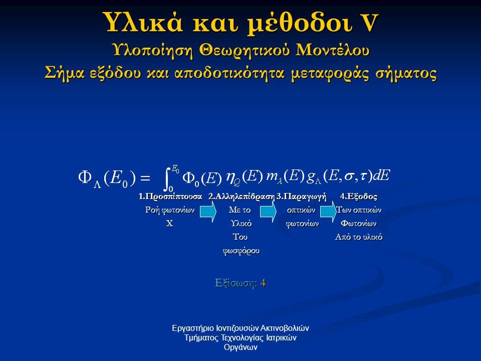 Υλικά και μέθοδοι V Υλοποίηση Θεωρητικού Μοντέλου Σήμα εξόδου και αποδοτικότητα μεταφοράς σήματος