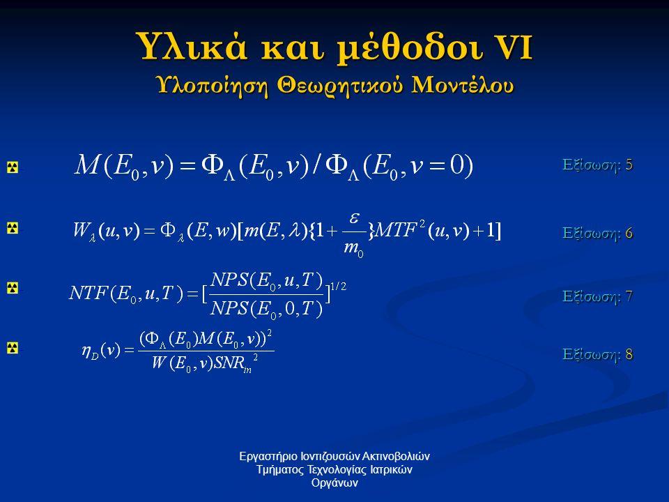 Υλικά και μέθοδοι VI Υλοποίηση Θεωρητικού Μοντέλου