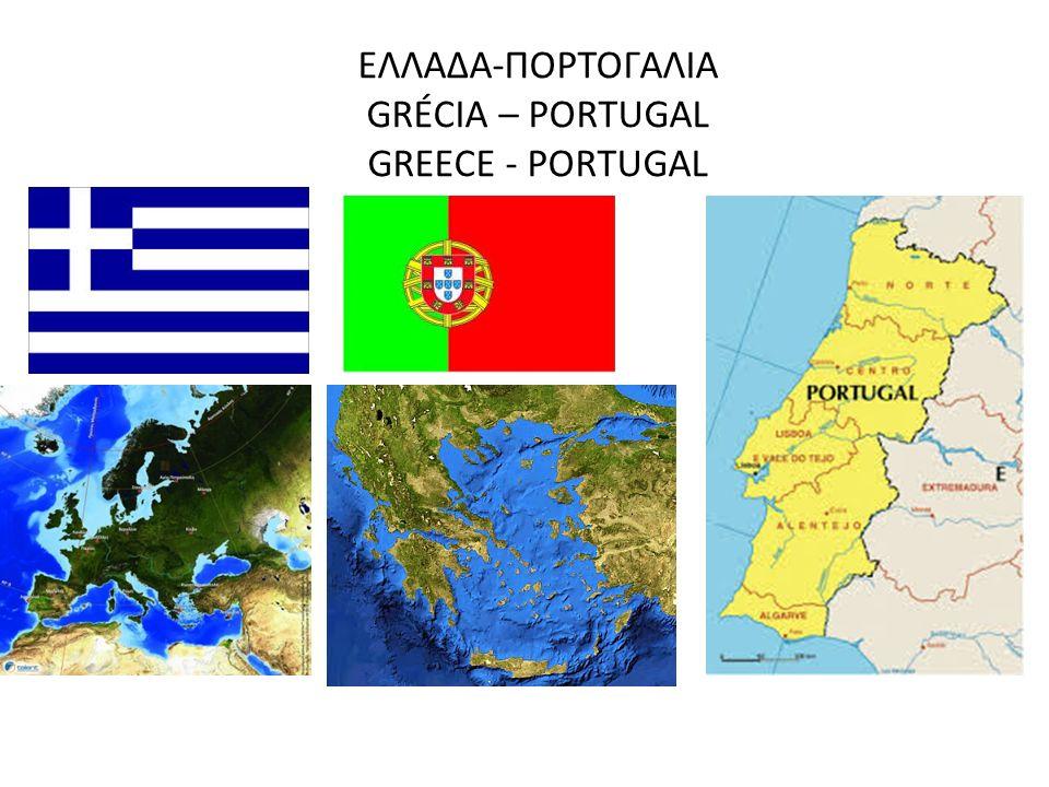 ΕΛΛΑΔΑ-ΠΟΡΤΟΓΑΛΙΑ GRÉCIA – PORTUGAL GREECE - PORTUGAL