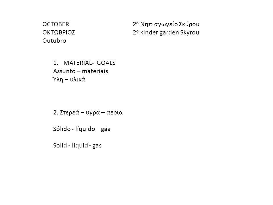 OCTOBER ΟΚΤΩΒΡΙΟΣ. Οutubro. 2ο Νηπιαγωγείο Σκύρου. 2ο kinder garden Skyrou. MATERIAL- GOALS. Assunto – materiais.