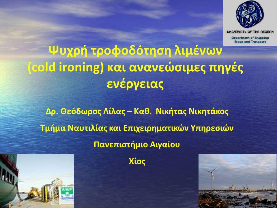 Ψυχρή τροφοδότηση λιμένων (cold ironing) και ανανεώσιμες πηγές ενέργειας