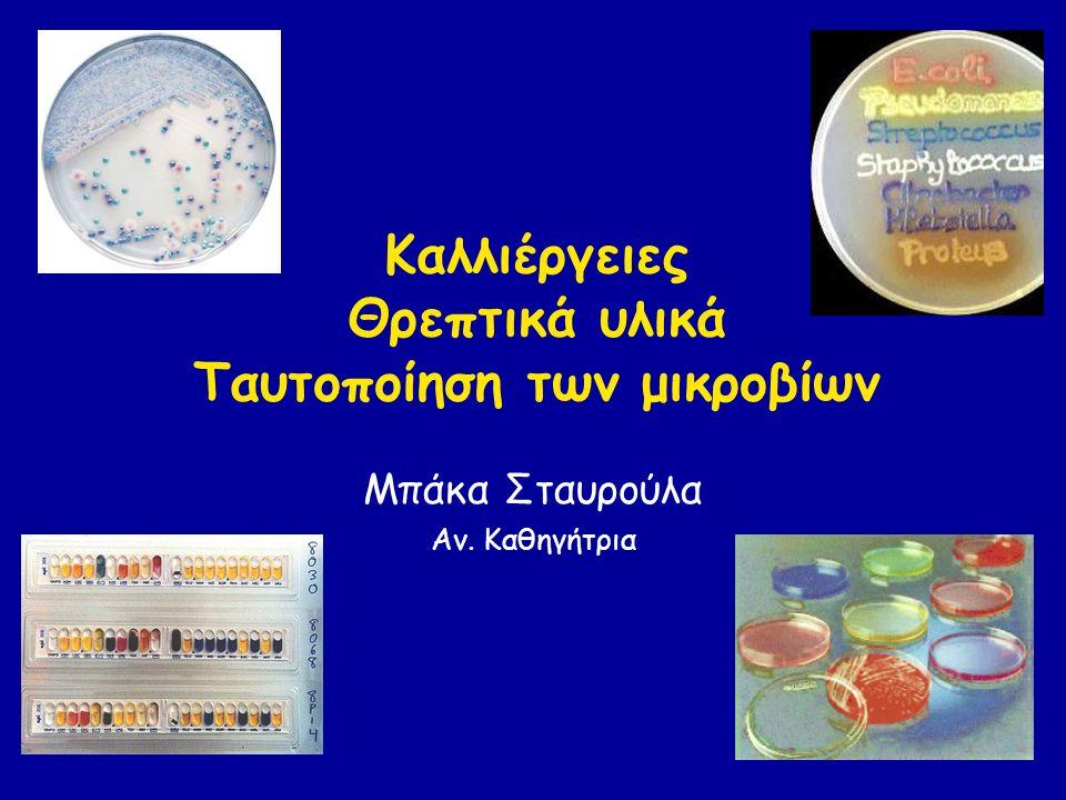 Καλλιέργειες Θρεπτικά υλικά Ταυτοποίηση των μικροβίων