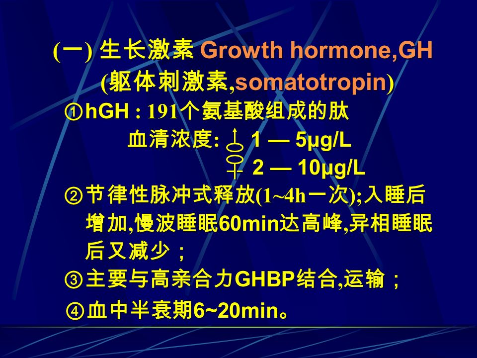 (一) 生长激素 Growth hormone,GH (躯体刺激素,somatotropin)