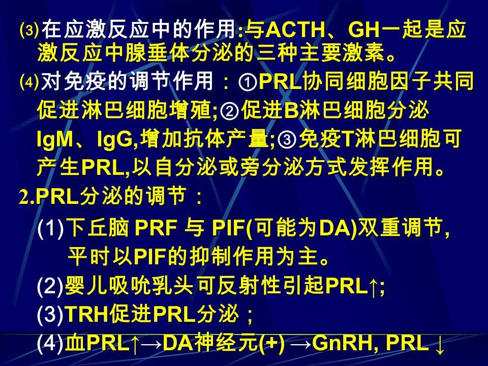 (1)下丘脑 PRF 与 PIF(可能为DA)双重调节,