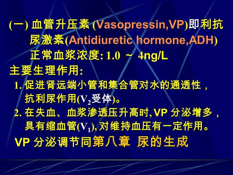 (一) 血管升压素 (Vasopressin,VP)即利抗 尿激素(Antidiuretic hormone,ADH)