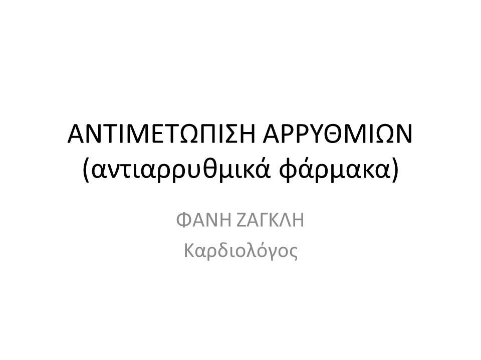 ANTIMΕΤΩΠΙΣΗ ΑΡΡΥΘΜΙΩΝ (αντιαρρυθμικά φάρμακα)