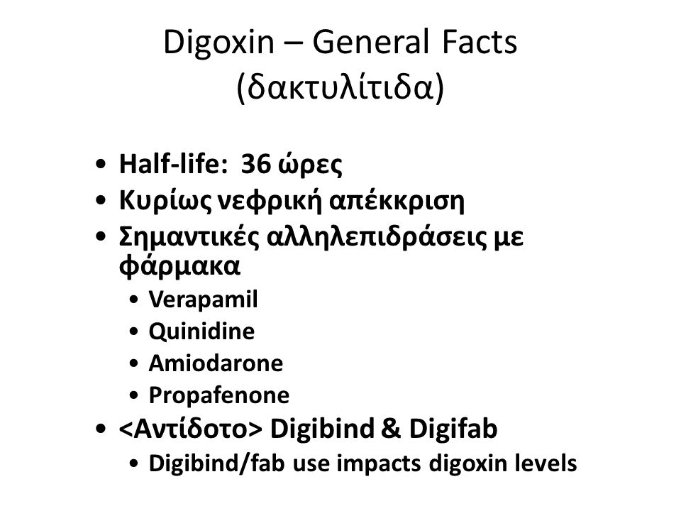 Digoxin – General Facts (δακτυλίτιδα)