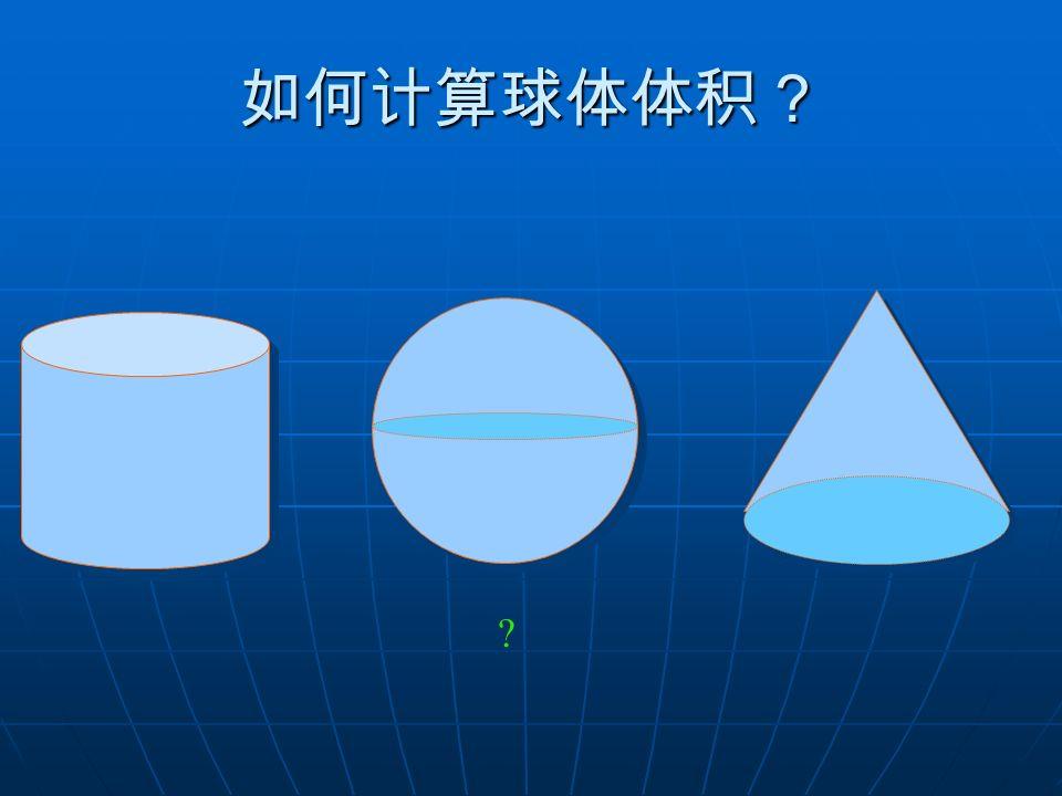 如何计算球体体积?