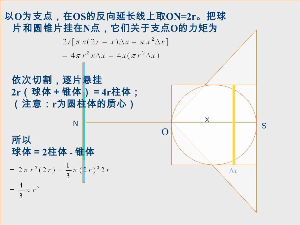 以O为支点,在OS的反向延长线上取ON=2r。把球片和圆锥片挂在N点,它们关于支点O的力矩为