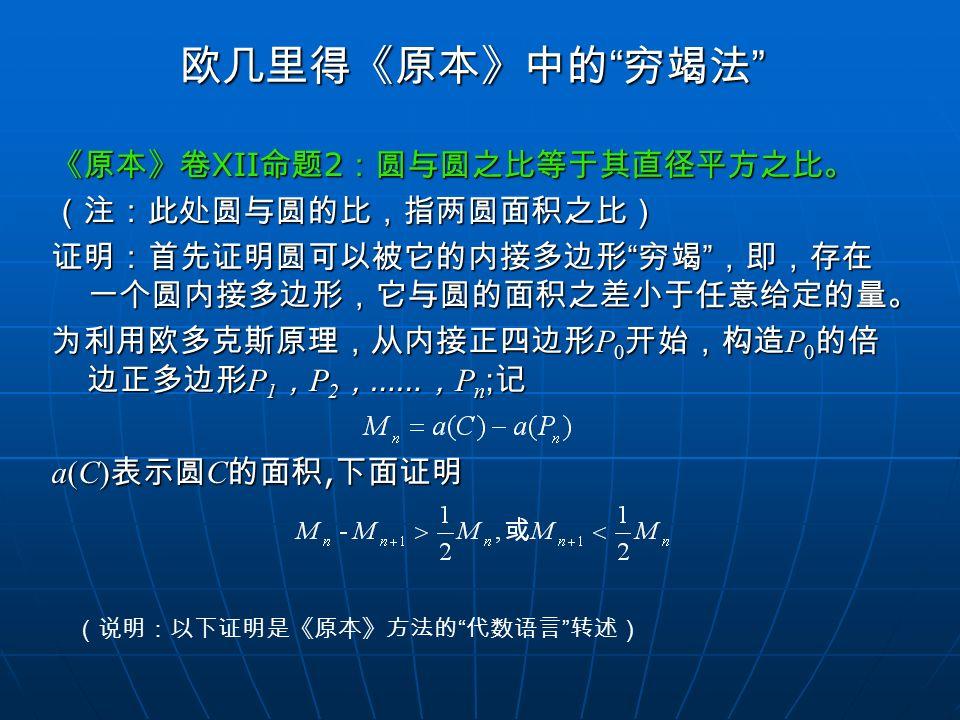 欧几里得《原本》中的 穷竭法 《原本》卷XII命题2:圆与圆之比等于其直径平方之比。 (注:此处圆与圆的比,指两圆面积之比)