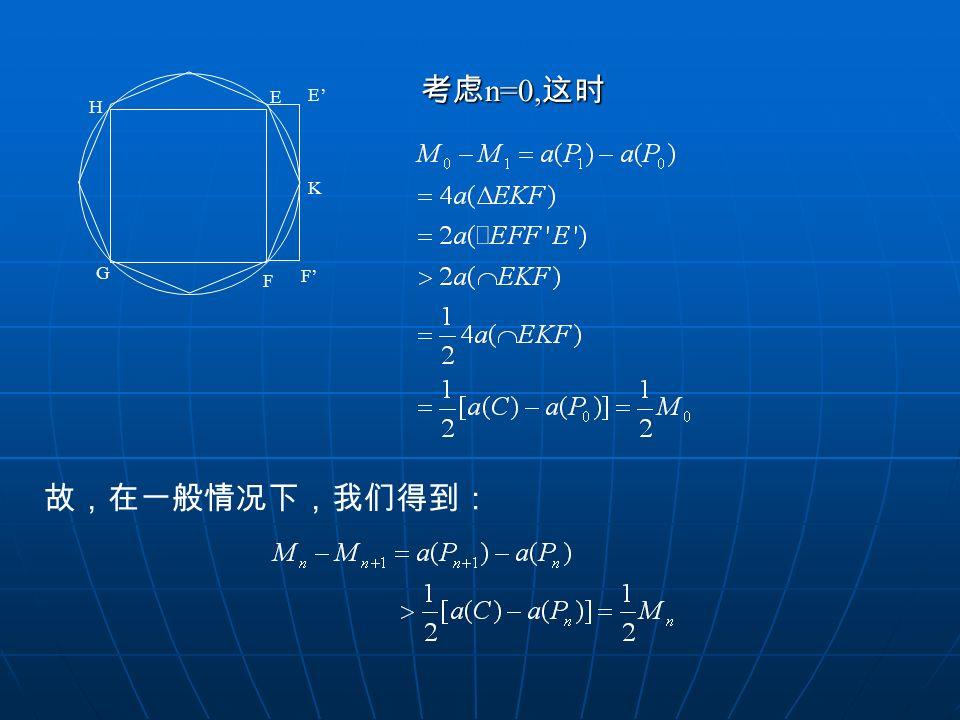 考虑n=0,这时 E F G H F' E' K 故,在一般情况下,我们得到: