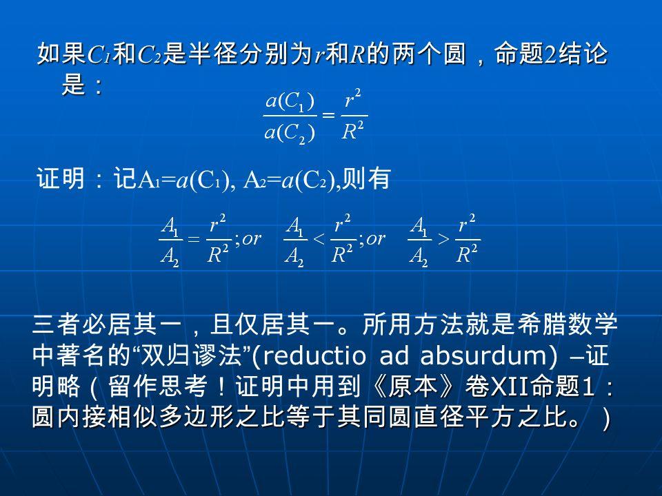 如果C1和C2是半径分别为r和R的两个圆,命题2结论是: