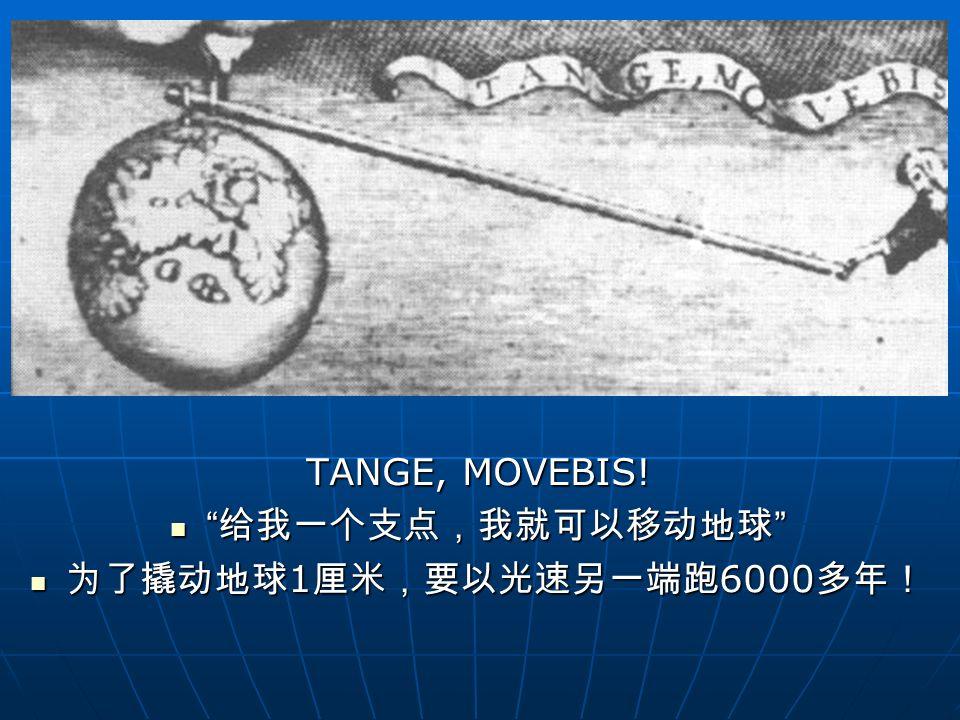 为了撬动地球1厘米,要以光速另一端跑6000多年!