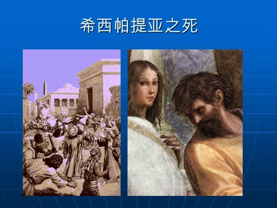希西帕提亚之死