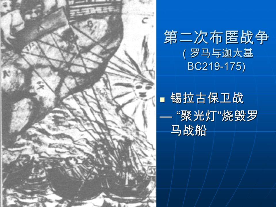 第二次布匿战争(罗马与迦太基 BC219-175) 锡拉古保卫战 — 聚光灯 烧毁罗马战船