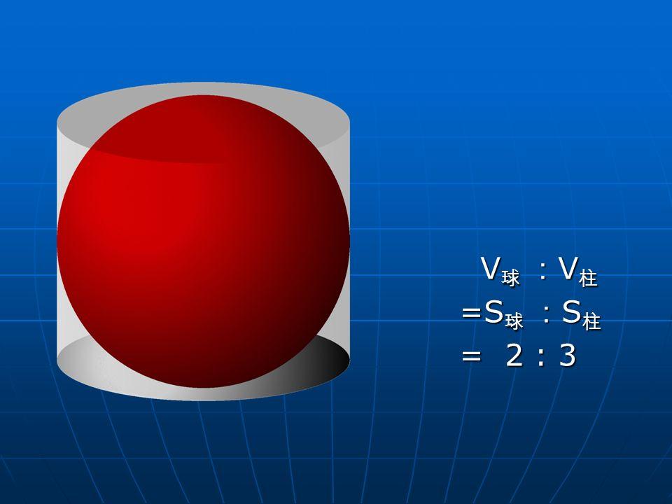 V球 :V柱 =S球 :S柱 = 2 : 3